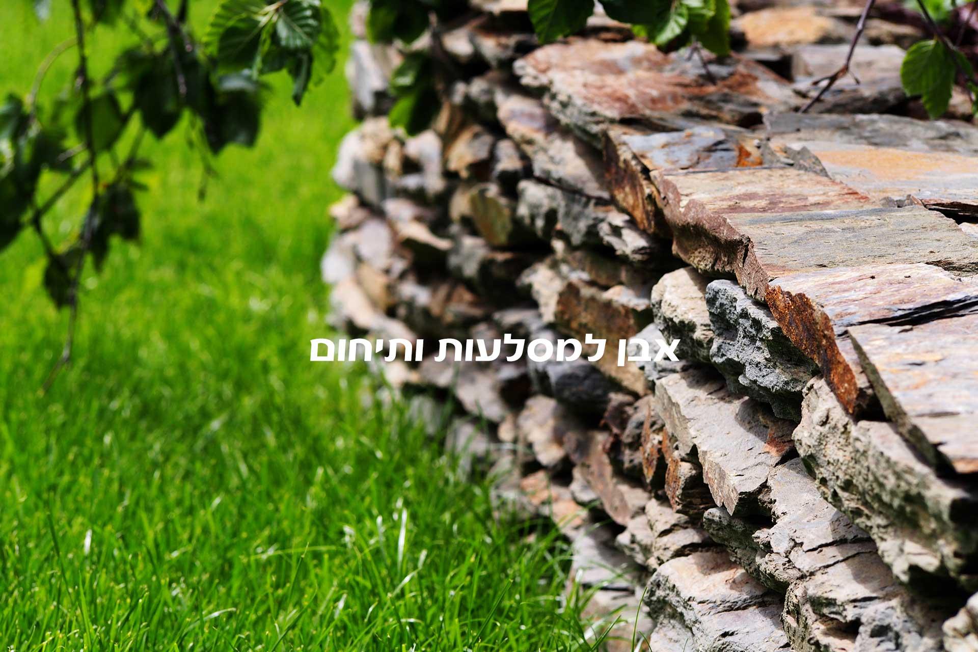 אבן למסלעות ותיחום
