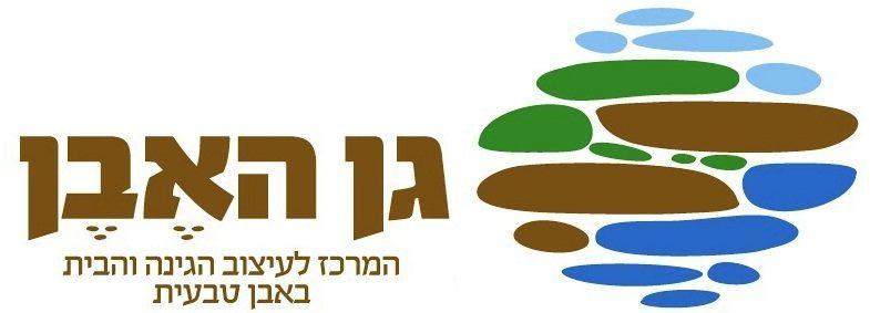 לוגו גן האבן